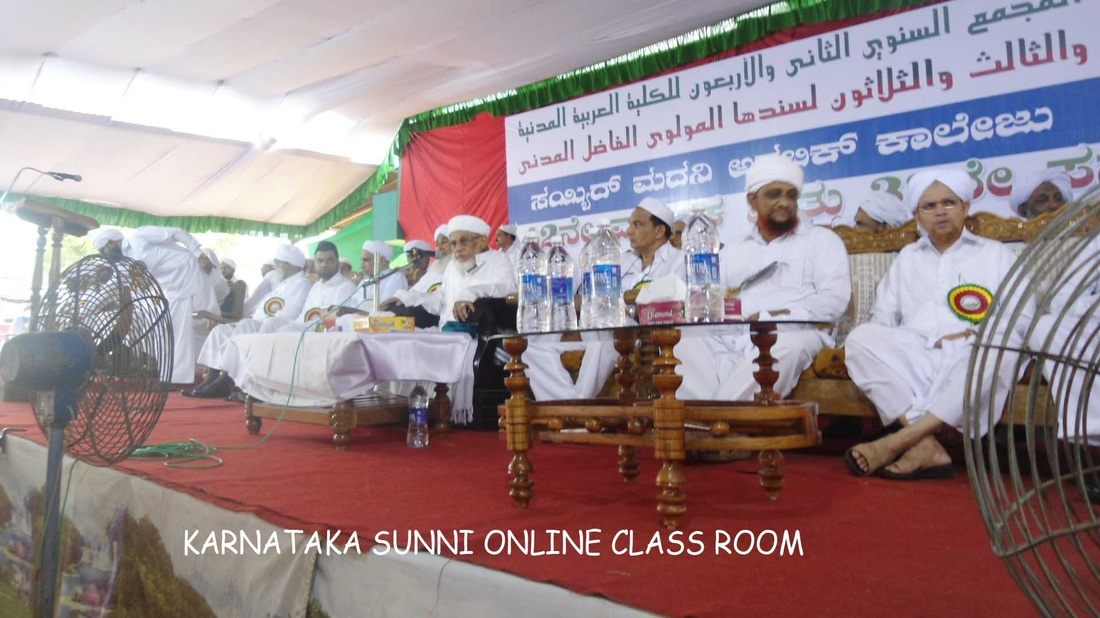 About Us Welcome To Karnataka Sunni Online Class Room